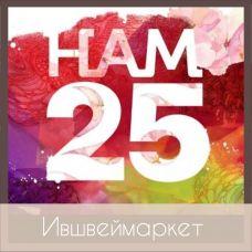 Нам 25 лет!