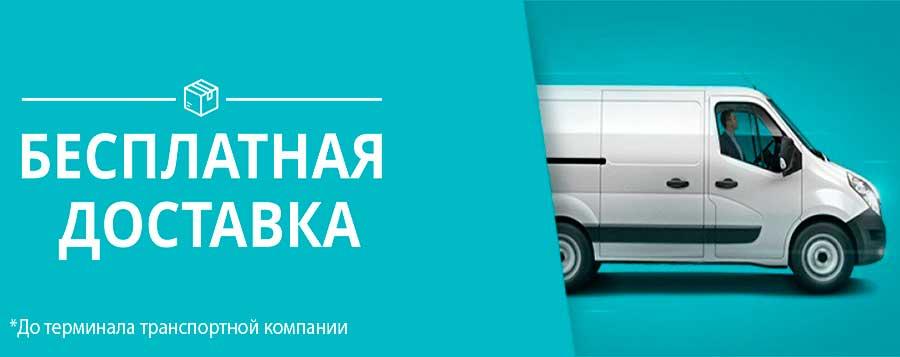 Бесплатная доставка до терминала транспортной компании