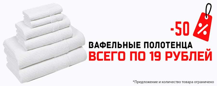 Скидка 50% на вафельные полотенца